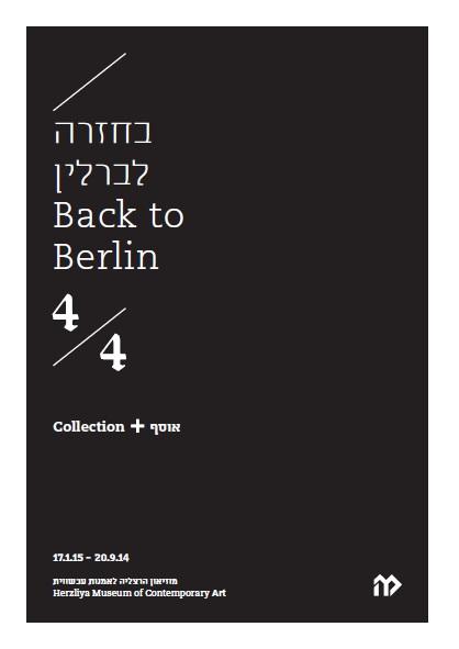 בחזרה לברלין