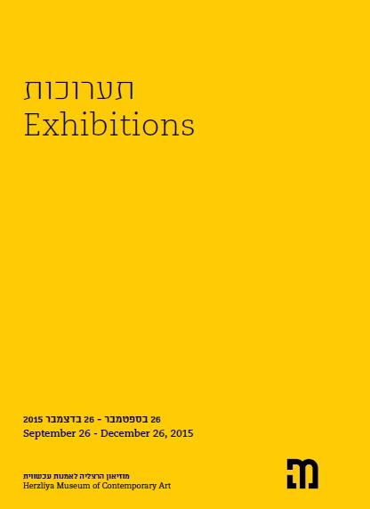 עטיפת תוכנית תערוכות ספטמבר 2015