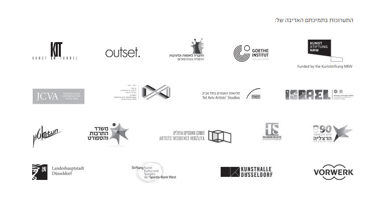 לוגו של התומכים בתערוכות