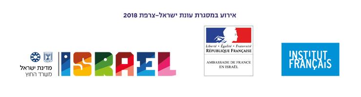 לוגו המארגנים: משרד החוץ, שגרירות צרפת, המכון הצרפתי.