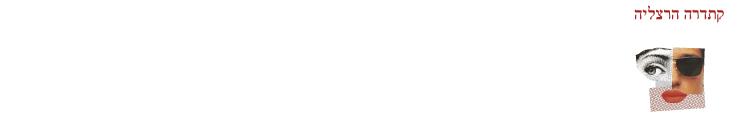 לוגו קתדרה הרצליה