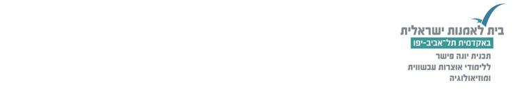 לוגו תוכנית יונה פישר