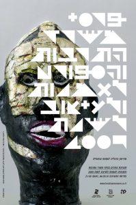 תערוכת זוכי פרסי משרד התרבות לאמנות ולעיצוב לשנת 2009