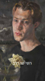רוני טהרלב - עטיפת קטלוג בעברית