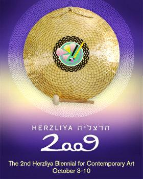 הרצליה 2009 Herzliya