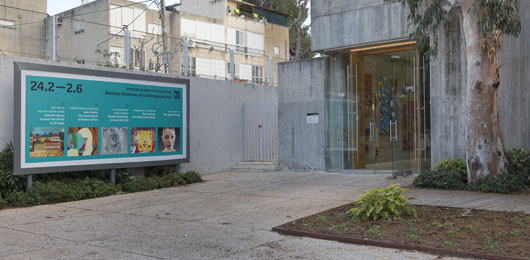 צילום של המוזיאון מהכניסה