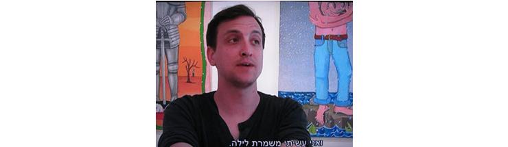 Testimony by Adar Aviam