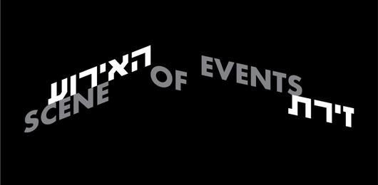 זירת האירוע