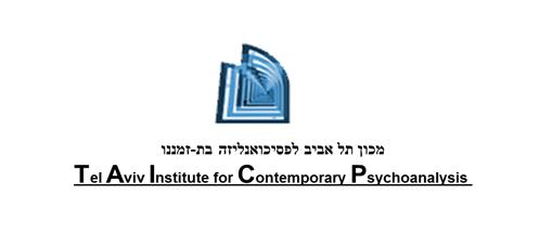 לוגו מכון תל אביב לפסיכואנליזה בת-זמננו