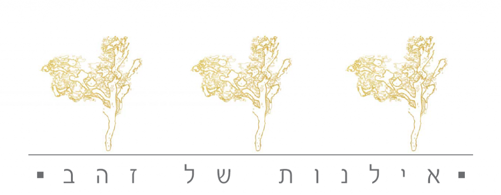 לוגו אילנות של זהב