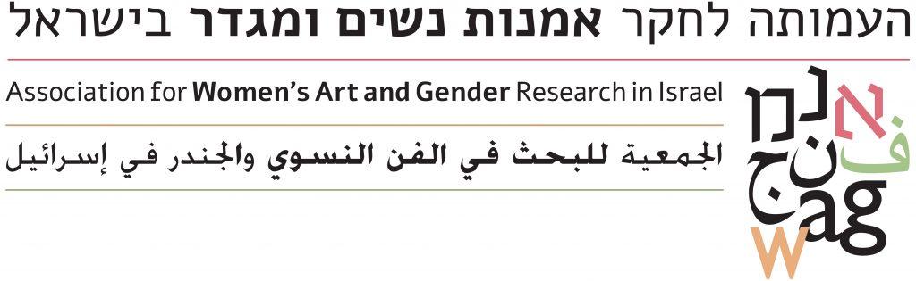 לוגו העמותה לחקר אמנות נשים
