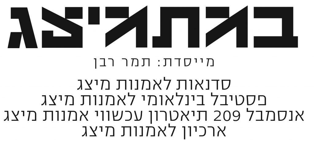 לוגו במת מיצג