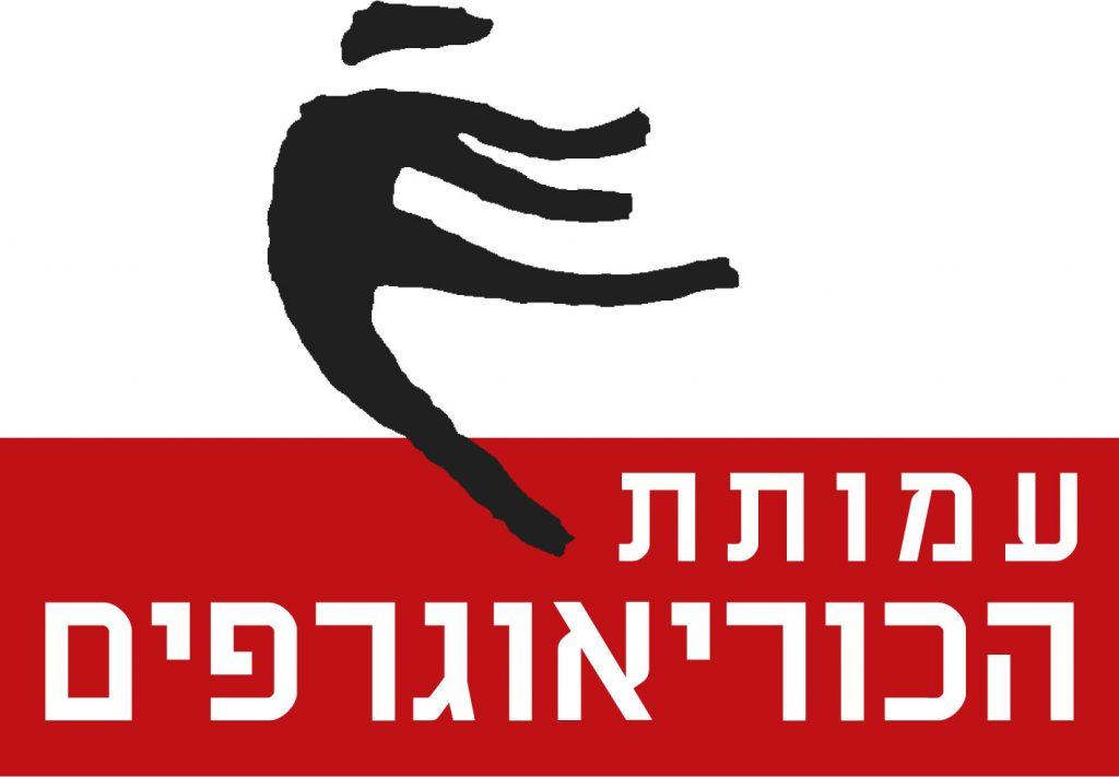 לוגו-עמותת הכוריאוגרפים