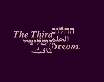 החלום השלישי