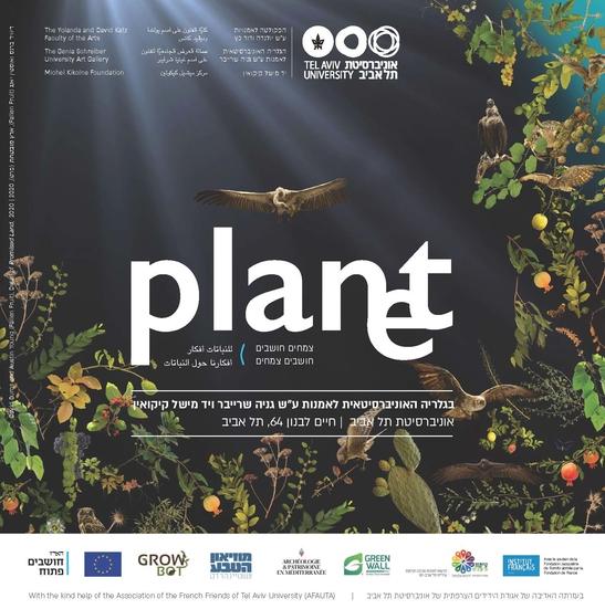 סיור בתערוכה Plan(e)t צמחים חושבים חושבים צמחים